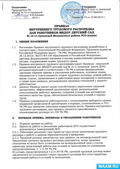 Трудовой договор помощника воспитателя детского сада полный пакет документов для кредита физическому лицу